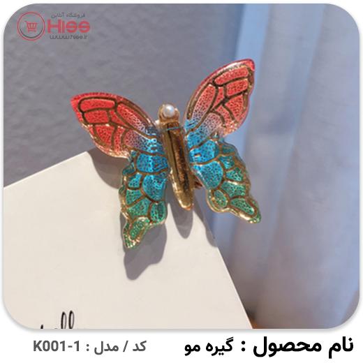 گیره مو – مدل پروانه رنگارنگ