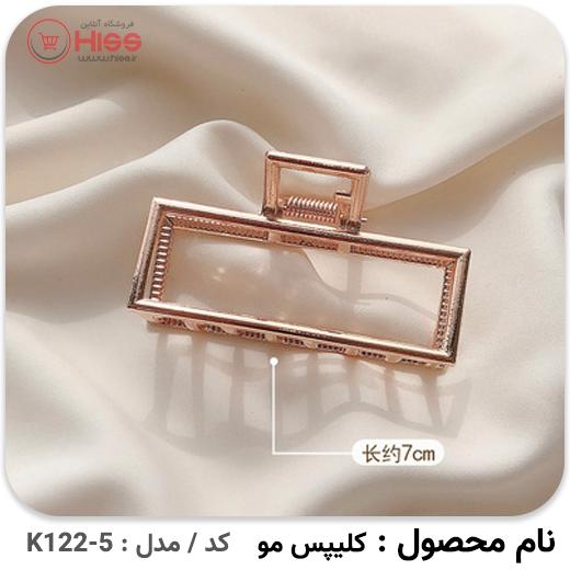 کلیپس مو – مدل فلزی رزگلد