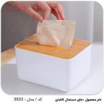 جای دستمال کاغذی چوبی