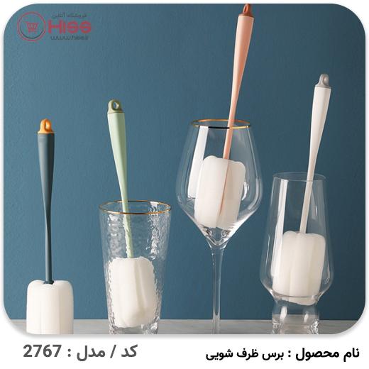 برس ظرف شویی | مدل : دسته دار
