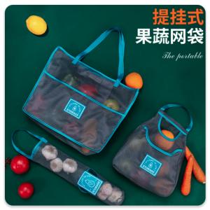 کیسه نگهدارنده میوه و سبزیجات | مدل : دسته دار