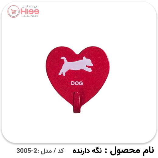 نگهدارنده   مدل : قلب طرح حیوانات