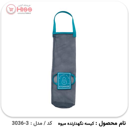 کیسه نگهدارنده میوه و سبزیجات   مدل : دسته دار
