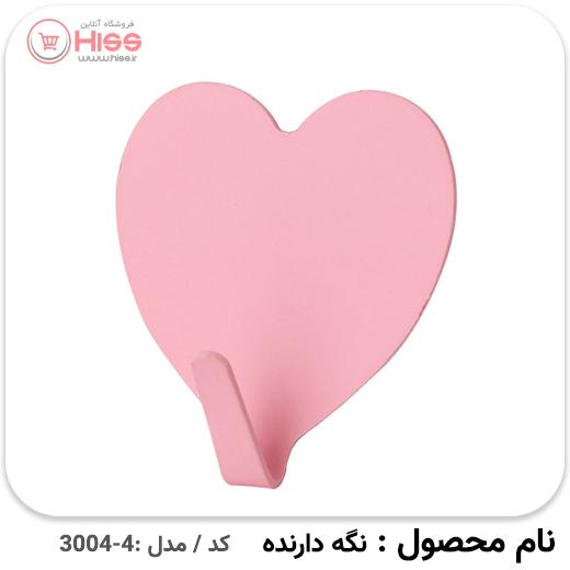 نگهدارنده مدل قلب