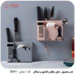 جای چاقو و قاشق و چنگال / در دو رنگ متفاوت